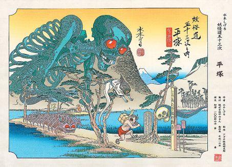 shigeru-mizuku-hiratsuka